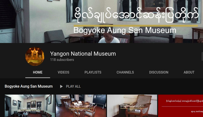 75 for 75th YouTube Channel (National Museum Yangon)